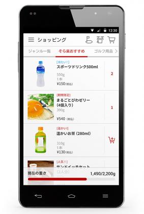 soraraku_app