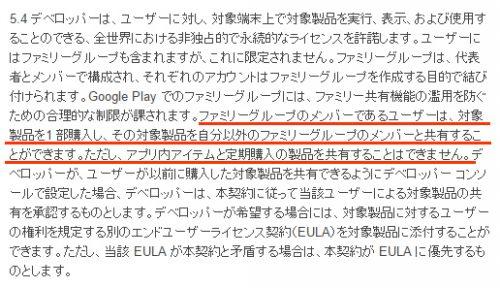 google_play_family