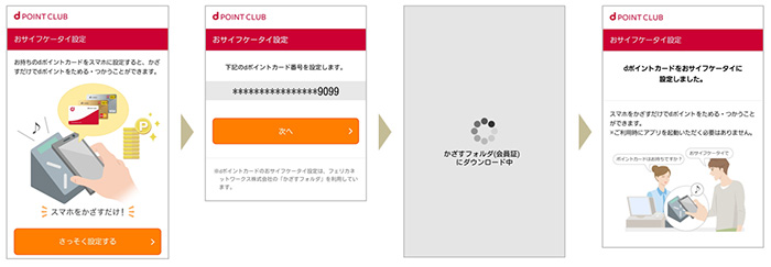 dpointcard_osaifu_setting