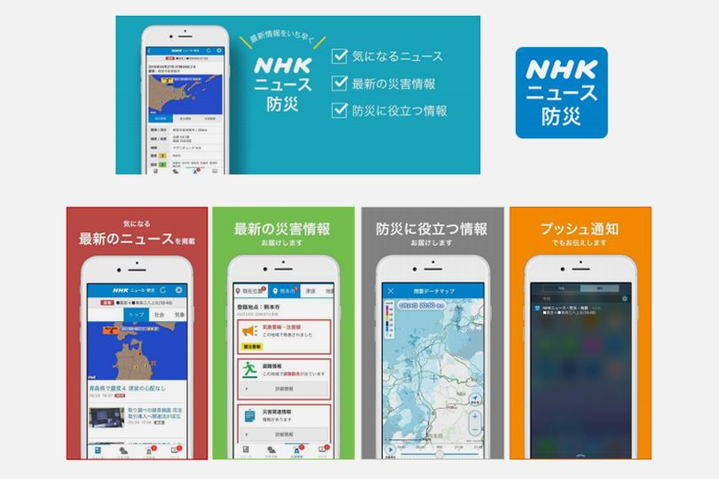 「NHKニュース・防災」アプリ、地震・津波・気象 …