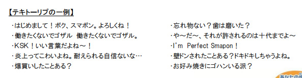 smapon_yurui
