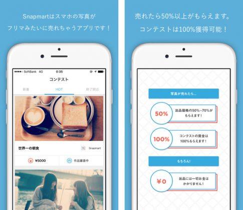 snapmart_app