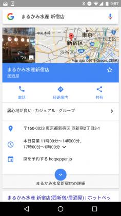 Screenshot_20160808-095739