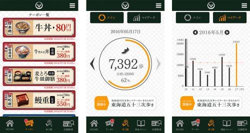 yoshinoya_app2