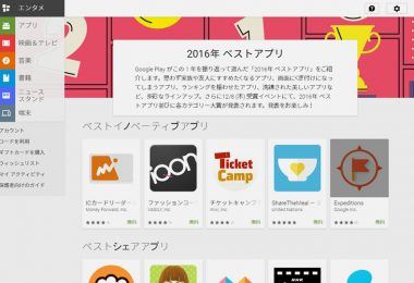 2016-googleplay-best