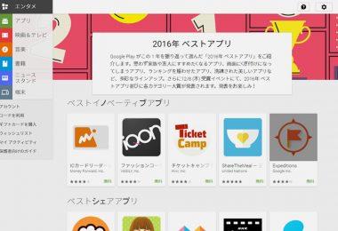 2016-googleplay-best