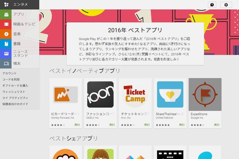 google playの ベスト オブ 2016 が発表 今年日本で人気を集めた