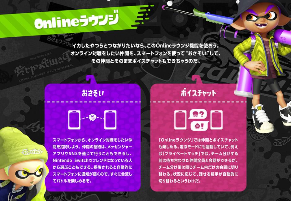 オンライン チャット ニンテンドー ボイス 【Switch】モンスターハンターライズでボイスチャットをする方法