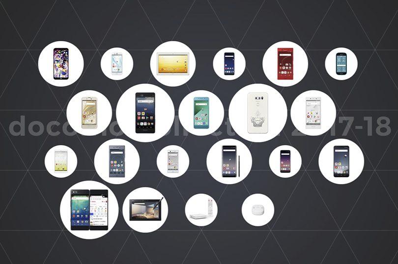 e142bc607b 携帯各社より2017年冬モデル、または2017-2018年冬春モデルとして発表された最新のスマートフォン、タブレット一覧です。