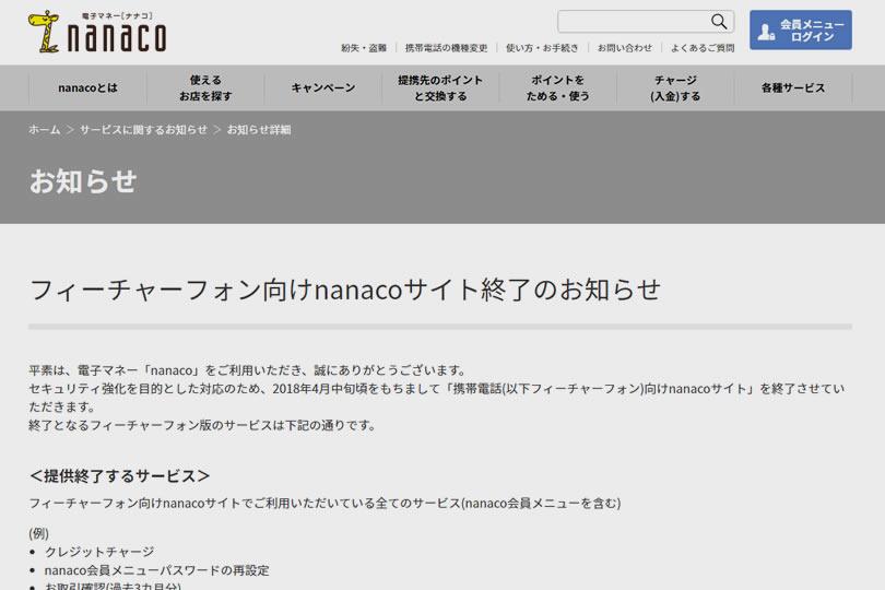 メニュー nanaco 会員