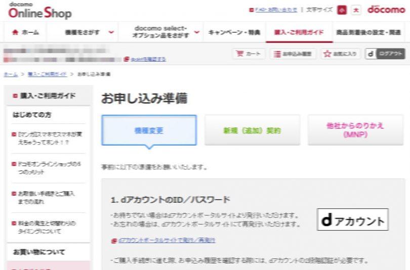 Iphone オンライン 購入